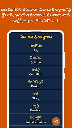 Telugu Word Search  screenshots 4