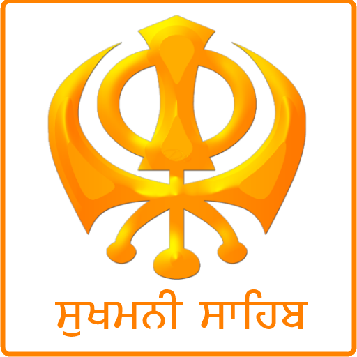 Sukhmani Sahib (with Audio) For PC Windows (7, 8, 10 and 10x) & Mac Computer