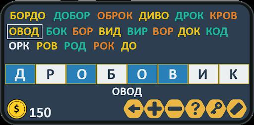u0421u043eu0441u0442u0430u0432u044c u0441u043bu043eu0432u0430 u0438u0437 u0441u043bu043eu0432u0430 291 screenshots 2