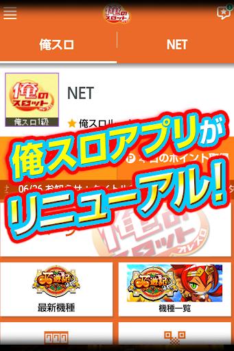 u4ffau306eu30b9u30edu30c3u30c8 for Android 2.1.0 screenshots 1