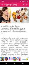 Health+ Tamil screenshot thumbnail