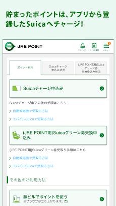 JRE POINT アプリ- Suicaでポイントをためようのおすすめ画像4