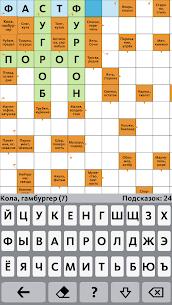 Сканворд.ру журнал: сканворды 3