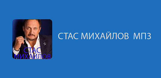 Stas Mikhaylov Mп3 muzika оффлайн .APK Preview 0