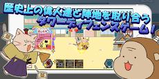 ねこねこ日本史 ~時代を変えニャアいかんぜよ!~のおすすめ画像2
