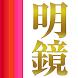 明鏡国語辞典 第二版 - Androidアプリ