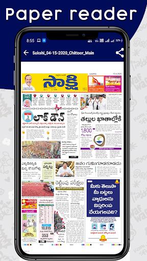 Telugu News Papers Free apktram screenshots 6