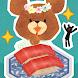 ジャッキーのお寿司屋さん - くまのがっこう