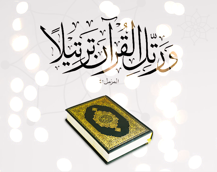 Al Quran Sharif القرآن الكريم:Koran kareem  poster 3