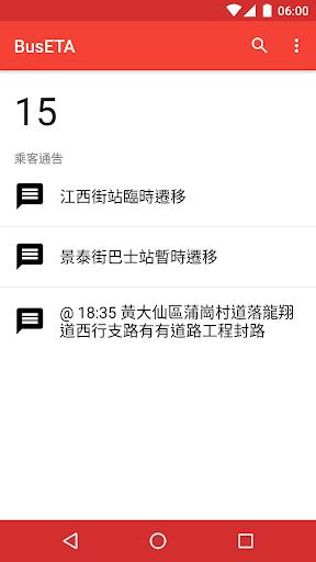 BusETA - u9999u6e2fu5df4u58ebu5230u7ad9u6642u9593 1.5.4 Screenshots 4