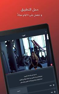Download Yalla Reyada - يلا رياضة For PC Windows and Mac apk screenshot 12