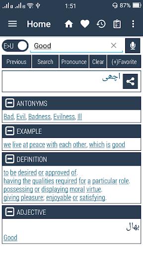 English Urdu Dictionary apktram screenshots 17