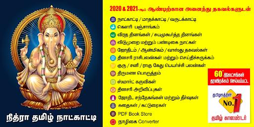 Tamil Calendar 2021 Tamil Calendar Panchangam 2021 6.4 Screenshots 1