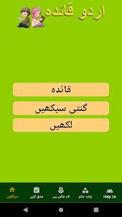 Kids Urdu Qaida: Learn For Pc – How to Use Windows and Mac 1