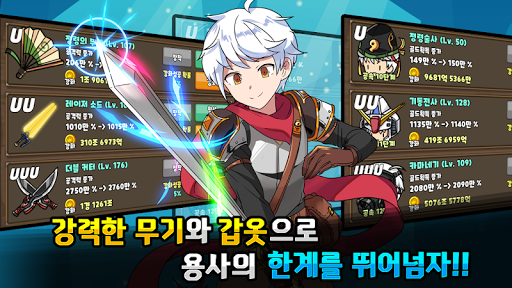 Party Hero 4.0.2 screenshots 2