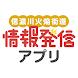 日本遺産情報発信アプリ〜信濃川火焔街道〜 - Androidアプリ