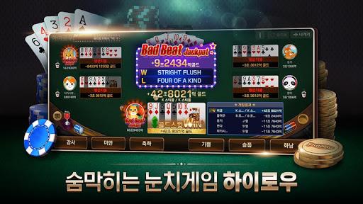 Pmang Poker for kakao 70.0 screenshots 18