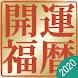 開運福歴カレンダー2020 - Androidアプリ