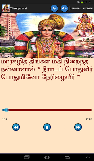 Thiruppavai Karaoke For PC Windows (7, 8, 10, 10X) & Mac Computer Image Number- 16