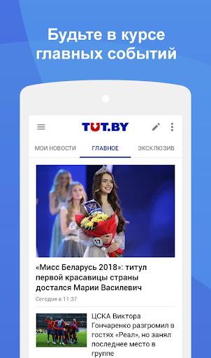 News TUT.BY 2.18.13 Screenshots 1
