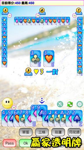u64b2u514bu25cfu5927u8001u4e8c 1.8.5 screenshots 3