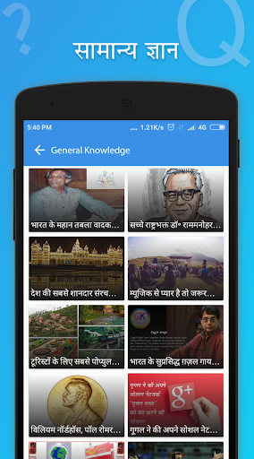 GK in Hindi 3.9 screenshots 7