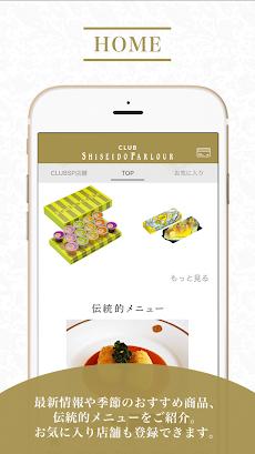 資生堂パーラー公式アプリ「CLUB SP」のおすすめ画像2