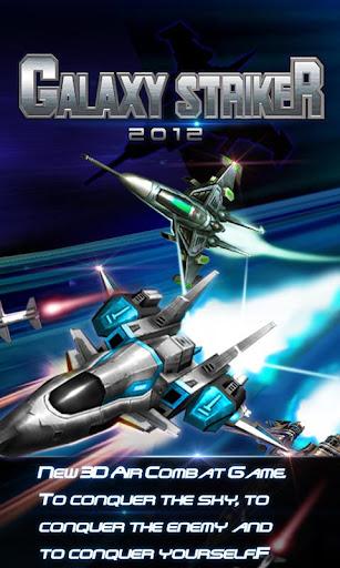 Galaxy Striker 2012 screenshots 1