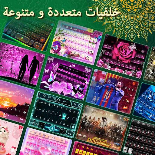 Saudi Arabic Keyboard u062au0645u0627u0645 u0644u0648u062du0629 u0627u0644u0645u0641u0627u062au064au062d u0627u0644u0639u0631u0628u064au0629  Screenshots 4