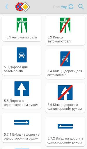 SDA of Ukraine 2021 android2mod screenshots 4