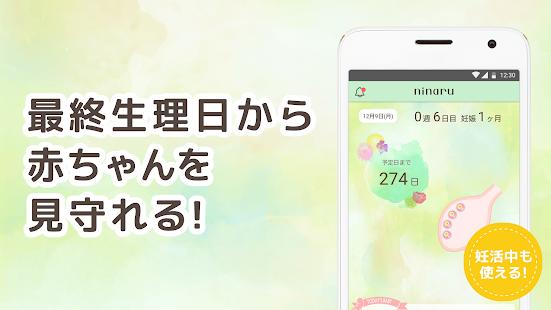 人気 妊娠 アプリ