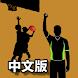 【繁體中文版】iBasketballRules - 國際籃球規則學習利器