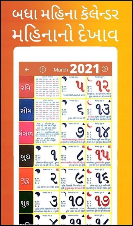 Gujarati Calendar 2021 Àª— Àªœàª° Àª¤ Àª• Àª² Àª¨ Àª¡àª° 2021 Android Applications Appagg