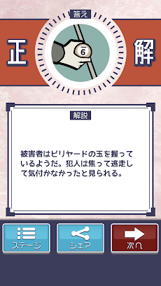 イラスト探偵-謎解き推理ゲーム-のおすすめ画像3