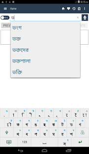 English Bangla Dictionary 8.3.5 Screenshots 12