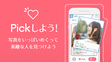 PickTalk-出会いのチャットマッチングアプリのおすすめ画像2