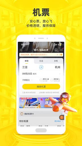 飞猪旅行  screenshots 3