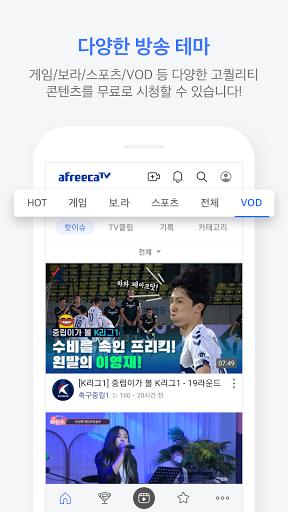 AfreecaTV apktram screenshots 7