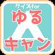 クイズfor ゆるキャン△/マニアックすぎる難問クイズが出題!アニメと漫画で大人気作品のクイズアプリ - Androidアプリ