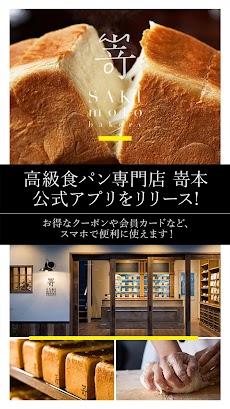 高級食パン専門店 嵜本のおすすめ画像1