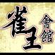 雀王會館 正宗香港麻雀(麻將)