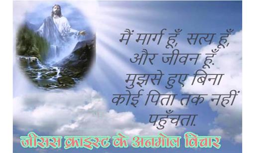 Jesus Hindi Quotes 1.1 screenshots 4