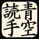 青空読手 / 青空文庫の名著を軽快に楽しむ無料電子書籍アプリ