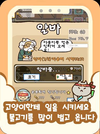 uc57cuc639uc774 uc815uc6d0 1.02 screenshots 18