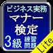ビジネス実務マナー検定_Lite
