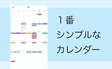 シンプルカレンダー・スケジュール帳 - シンプルで洗練されたカレンダーアプリのおすすめ画像1