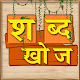 Shabd Khoj Game - Hindi Word Puzzle Game para PC Windows