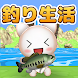 釣りゲーム - 無人島で簡単のんびり釣り生活 - Androidアプリ