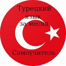 Турецкий язык за месяц (Самоучитель). Download on Windows