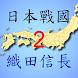 日本の戦国〜織田信長伝 (おだ のぶなが Oda Nobunaga)